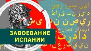 Как арабы стали править Испанией? (Арабские завоевания 7-8 век)