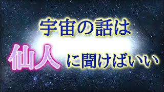 【アニメ】宇宙も宇宙人も人間もヤバイ!!!仙人はなんでも知っている
