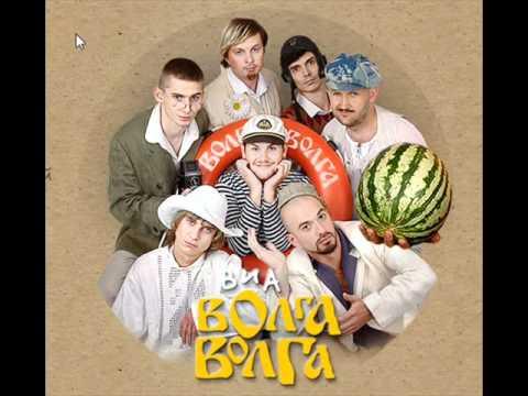 такого как путин клип. ВИА Волга-Волга - Такого как Путин (Поющие Вместе Cover) слушать композицию