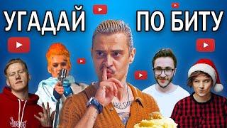 УГАДАЙ ПЕСНЮ ЮТУБЕРА ПО БИТУ №1