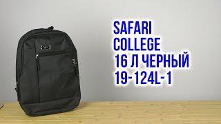 Розпакування Safari College 16 л Чорний 19-124L-1
