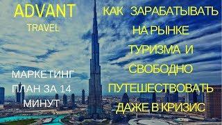 #ОБЗОРЫ #ТУРИЗМ #ЗАРАБОТОК В ИНТЕРНЕТЕ