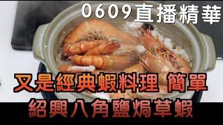 經典蝦料理 鹽焗八角草蝦 簡單一看就會 『FB直播精華0609 蝦料理EP.7』 錵鑶聖凱師