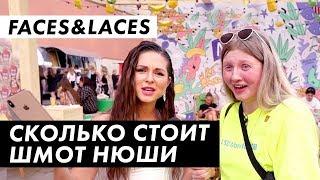 Во что одеты на Faces&Laces 2019/ Часть 1 / Луи Вагон