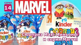 Minion Marvel vs 2019 Kinder Surprise Maxi розпакування величезного яйця 14 ''توابع الأعجوبة الأكثر لطفا''