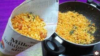 मात्र 5 मिनट में बनायें मुरमुरा नमकीन | Murmura Chivda Recipe in Hindi | Namkeen Murmura Chivda
