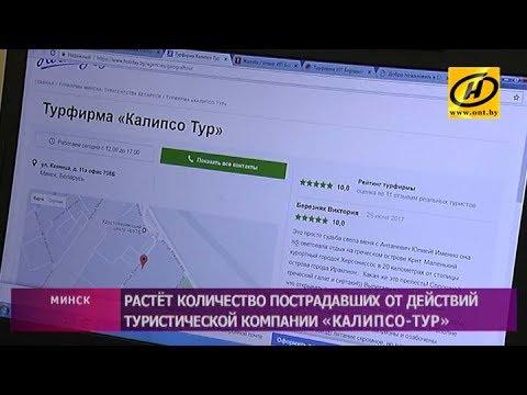 Растёт количество пострадавших от действий туристической компании «Калипсо Тур» в Минске