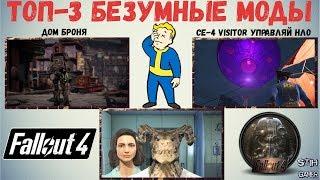 Fallout 4 ТОП-3 Безумные Моды  Дом Броня  Управление НЛО  Игра за Когтя Смерти