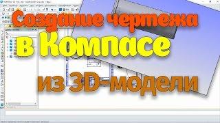 Создание чертежа в Компасе из 3D модели