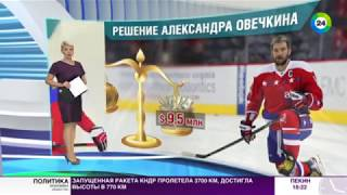 Овечкин не поедет на Олимпиаду из-за контракта с НХЛ - МИР24