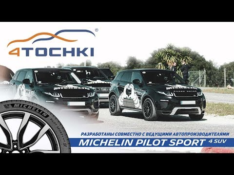 Michelin Pilot Sport 4 SUV разработаны совместно с автопроизводителями