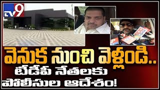 High tension at Praja Vedika, TDP leaders comment on YS Jagan - TV9