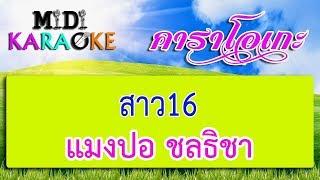 สาว 16 - แมงปอ ชลธิชา | MIDI KARAOKE มิดี้ คาราโอเกะ