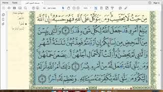 Video Eaalim Rahmatu - Surah At-Talaaq aya 3 to 5 from Quran . download MP3, 3GP, MP4, WEBM, AVI, FLV November 2018