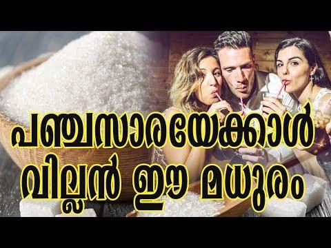 പഞ്ചസാരയേക്കാൾ-വില്ലൻ-ഈ-മധുരം-healthy-kerala-|-health-tips-|-sugar-tips-|-health-|-health-care