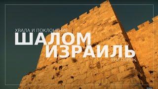 Прославление | Ури Горен Шалом Израиль