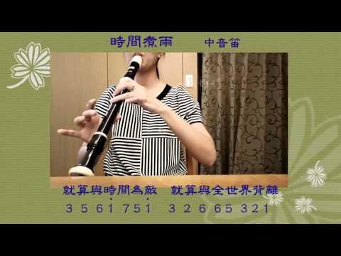 小時代主題曲~時間煮雨(中音直笛)by S.G.