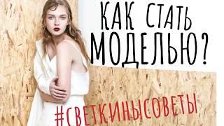 Как стать моделью? #СветкиныСоветы