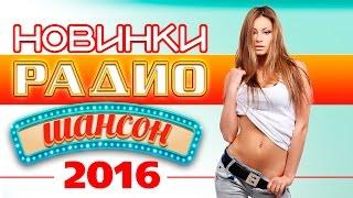 Новинки Радио Шансон 2016 / Novelty Radio Chanson 2016