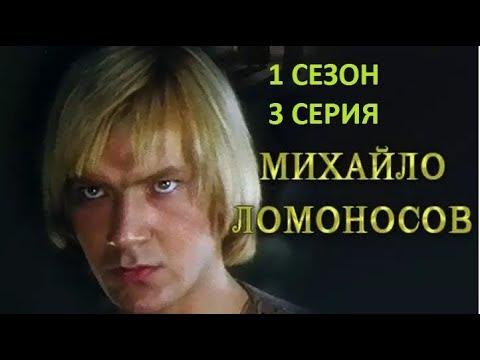 Михайло Ломоносов (1 СЕЗОН 3 СЕРИЯ, 1986)
