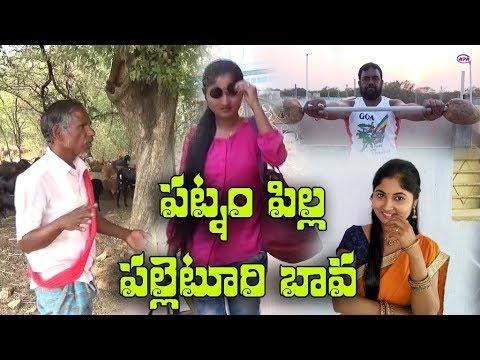 Patnam Pilla Palleturi Bava // Comedy //పట్నం పిల్ల పల్లెటూరి బావ # 12 Mana Palle Muchatlu