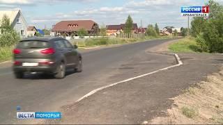 В посёлке Талаги качество ремонта дороги проверил заказчик