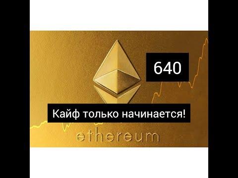 Ethereum: 620$ - НАЧАЛО КАЙФА от  ETH. Бутерин и не представляет, какой Эфириум - памп впереди!