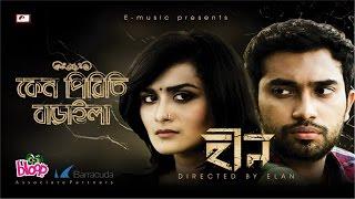 Keno Piriti Baraila - Shahed Iqbal | HIN | Jovan | Nadia | Directed by Elan