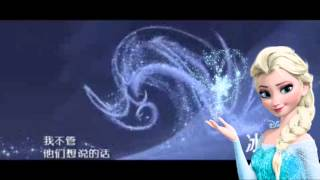 Frozen - Let It Go (Chinese Mandarin)