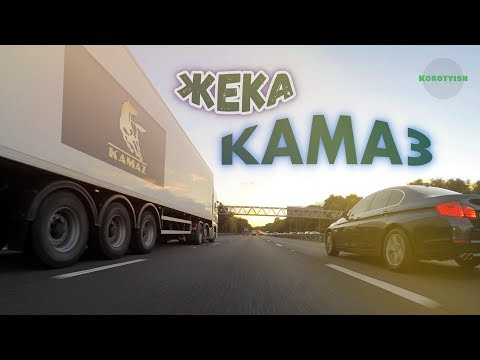 КАМАЗ, поёт ЖеКа, клип   KAMAZ By Zheka, A Music Video