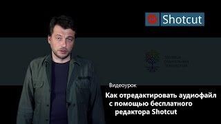 Shotcut уроки на русском /2: работа со звуком