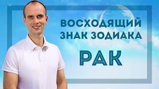 Восходящий знак зодиака Рак в Джйотиш | Дмитрий Бутузов (Ведический астролог, психолог)