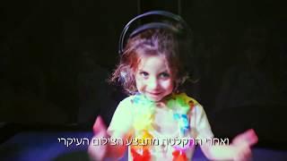 הסבר קצר קליפ משפחות - אולפני דניאל אלוני