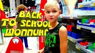 ⚽ BACK TO SCHOOL 2018 | ПОКУПКА ОДЕЖДЫ И КАНЦЕЛЯРИИ К ШКОЛЕ ⚽ БЕК ТУ СКУЛ
