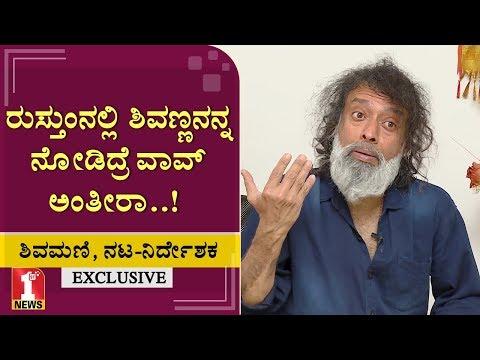 ರುಸ್ತುಂನಲ್ಲಿ ಶಿವಣ್ಣನನ್ನ ನೋಡಿದ್ರೆ ವಾವ್ ಅಂತೀರಾ..! | EXCLUSIVE | Actor Director Shivamani