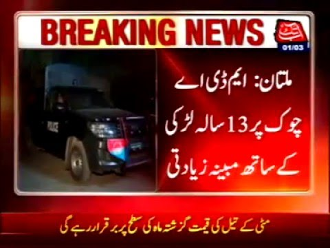 Multan: Young Girl Raped, Police Arrested Suspect Rapists