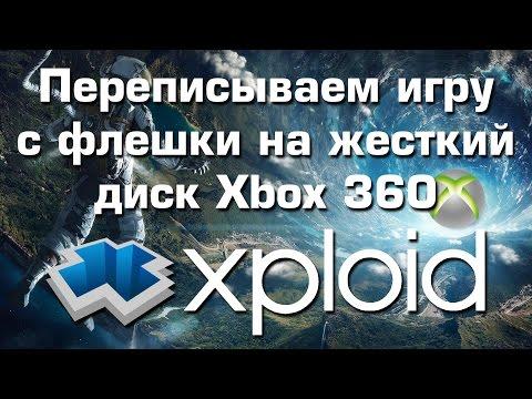 Переписываем GOD игру c флешки на жесткий диск Xbox 360 с установленным Freeboot