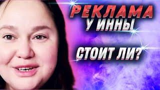 Инна Судакова стоит ли давать рекламу | продвижение видео на ютуб