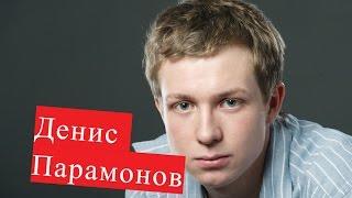 Парамонов Денис Филфак ЛИЧНАЯ ЖИЗНЬ