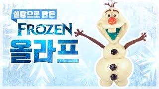 설탕공예 - 겨울왕국 눈사람 올라프 만들기!!!