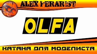 OLFA - катана для моделиста