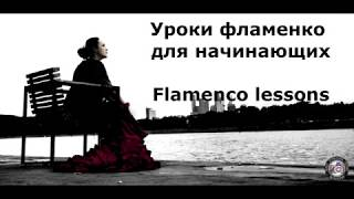 Уроки фламенко для начинающих Основное Урок 4 Flamenco lessons