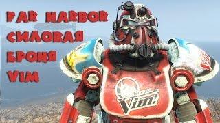 Fallout 4 Far Harbor - силовая броня Vim