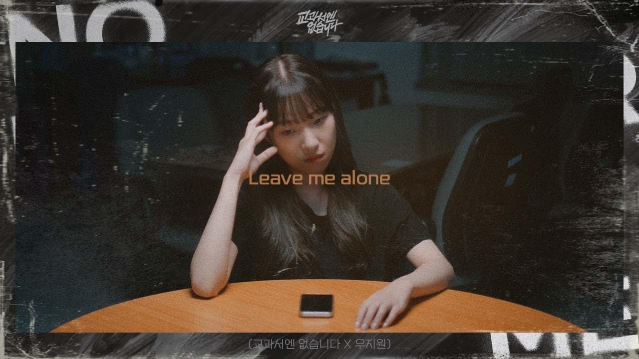 우지원 - Leave Me Alone MV   웹드라마 '교과서엔 없습니다(No Bother Me)' OST Part.2