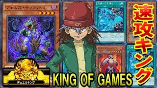 恐竜で速攻キング‼かなり強い‼ KING OF GAMES EASY WIN DECK【遊戯王 デュエルリンクス】【Yu-Gi-Oh! Duel Links】