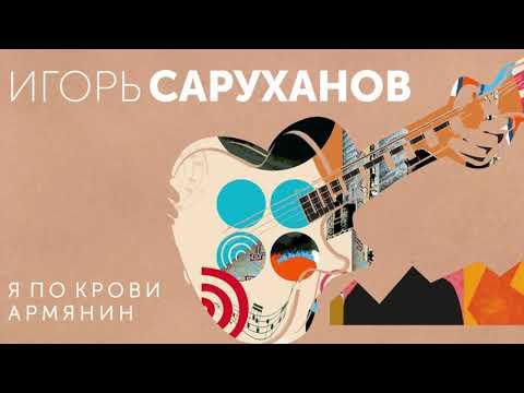 Игорь Саруханов - EP