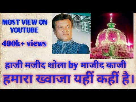 Hamara Khwaja Yahin Kahin He Haji Chhote Majid Shola By Majid Kazi