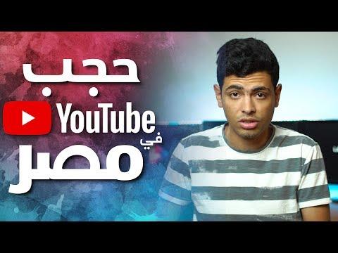 اغلاق يوتيوب في مصر مدة شهر !!