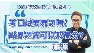 考中文口試要「界題」嗎?應如何「界題」?(DSE中文口試應試系列4)  [蕭源]