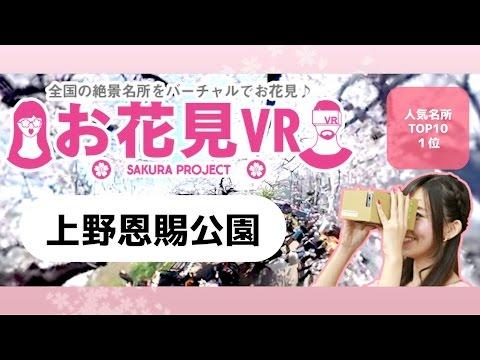 【お花見VR】360動画でエア花見!「人気名所TOP10 上野恩賜公園」 Sakura VR